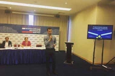 Move.ru принял участие в Гражданском жилищном форуме
