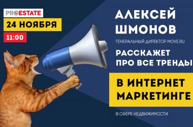 Генеральный директор Move.ru расскажет о трендах интернет-маркетинга в недвижимости