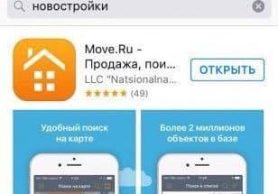 Приложение Move.ru набирает обороты в App Store