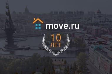 Порталу Move.ru исполнилось 10 лет!