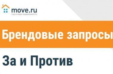 В рамках выставки «Недвижимость от лидеров» пройдет семинар Move.ru